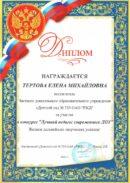 diploms_tertova_1