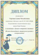 diploms_tertova_10