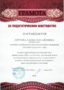 diploms_tertova_11