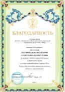 diploms_tertova_12
