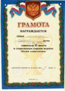 diploms_tertova_2