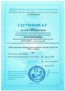 diploms_tertova_3