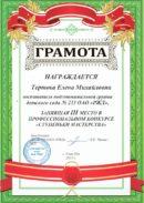 diploms_tertova_4