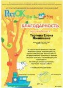diploms_tertova_5