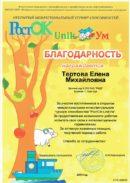 diploms_tertova_7