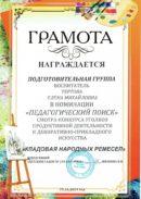 diploms_tertova_8