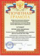 diploms_tertova_9