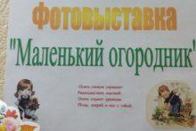 mal_ogorodnik_0