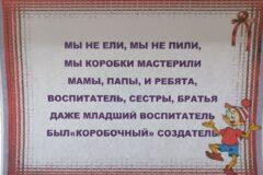 podelka_iz_staroi_korobki_1