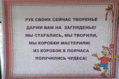 podelka_iz_staroi_korobki_9