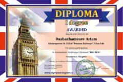 diploms_english