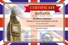 diploms_english_0