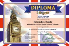 diploms_english_3