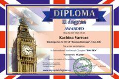 diploms_english_5