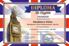 diploms_english_9