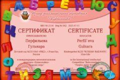 diplom_14