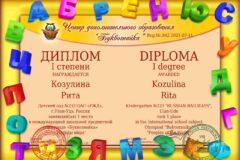 diplom_4